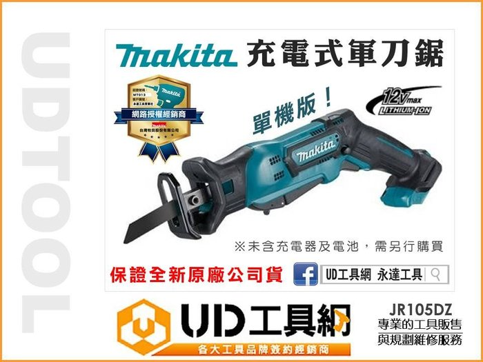 @UD工具網@ 牧田 12V 充電式軍刀鋸 單機版 往復鋸 手提鋸機 電動手鋸 電鋸 馬刀鋸 JR105DZ