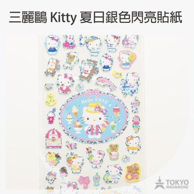 【東京正宗】 三麗鷗 Kitty 凱蒂貓 夏季 夏日 銀色 閃亮 平面 貼紙