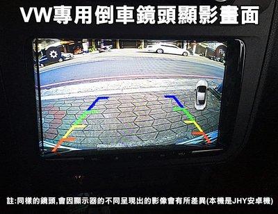大高雄阿勇的店 專業施工2016年後 C4 CADDY MK4 專用 高畫質倒車攝影顯影玻璃鏡頭 防水高清廣角夜視效果佳