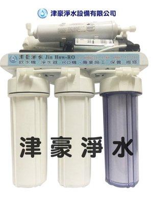 【津豪淨水】免運 可刷 只要2850元 ROO-2600型 RO逆滲透 保固五年送1年濾芯 淨水器