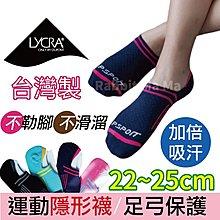 義式對目0束痕輕量足弓隱形襪 5407 台灣製運動隱形襪 PB 運動襪 兔子媽媽
