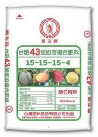 農友牌台肥43號即溶複合肥料10公斤-(含鎂平均肥)-促進開花及結大果香甜。