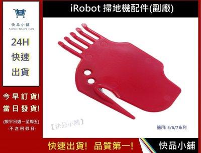iRobot清潔刀片【快品小舖】iRobot5/6/7系列 iRobot清潔刀片 iRobot掃地機器人刀片(副廠)11