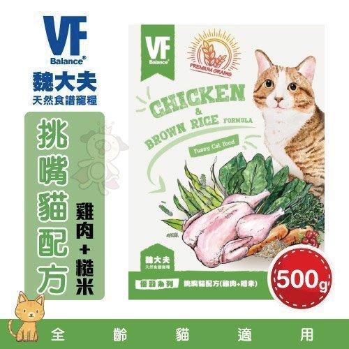 =白喵小舖=魏大夫VF《挑嘴貓配方(雞肉+米)》500g