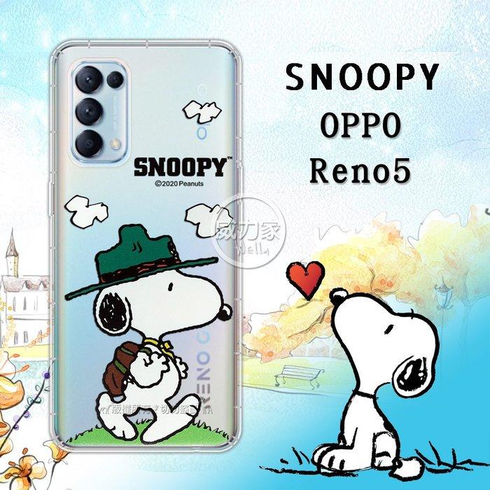 威力家 史努比/SNOOPY 正版授權 OPPO Reno5 5G 漸層彩繪空壓手機殼(郊遊) 聯發科 天機 軟殼 背蓋