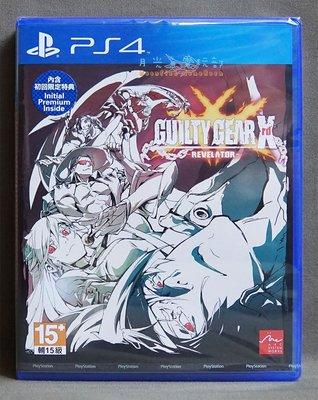 【月光魚 電玩部】現貨全新 中文版 附初回特典 PS4 聖騎士之戰 Xrd -REVELATOR- 一般版 亞版中文版