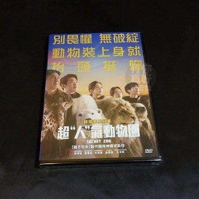 """全新韓影《超""""人""""氣動物園》DVD 安..."""