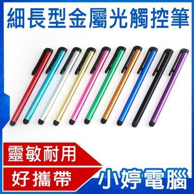 【小婷電腦*觸控】全新 細長型金屬光觸控筆 電容筆  iPad/iPhone/平板/智慧型手機/含稅