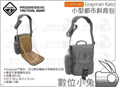 數位小兔【HAZARD 4 Grayman Kato 小型都市斜背包 CL-KTO-GRY】單肩包 10吋平板 公司貨