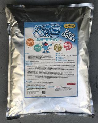 【肥肥】 284聯發菌專家 活效菌 堆肥菌 發酵液肥製作 廚房、廁所、屠宰場、垃圾場、堆肥廠除臭、化糞池消污5kg包裝。