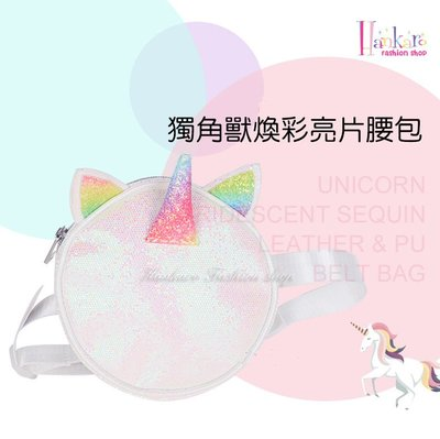 ☆[Hankaro]☆歐美流行爆款亮片獨角獸造型兒童腰包