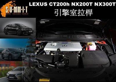 """""""LDS"""" SUMMIT LEXUS CT200引擎室拉桿 NX-200引擎室拉桿 NX-300引擎室拉桿 後下拉桿"""