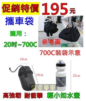 自行車 攜車袋 適用:20吋 22吋 24吋 26吋 700C 腳踏車 公路車 登山車 小折 裝車袋 盛恩單車 高雄市