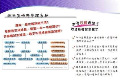 高雄屏東 鴻奕進銷存軟體 客服維修 POS軟體 會計軟體 銘耀資訊!