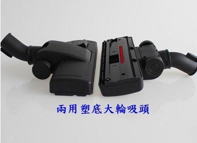 凱馳 WD3300 MD5吸塵器 吸頭 FIXMAN【兩用塑底大輪吸頭 】工業吸塵器【副廠現貨】