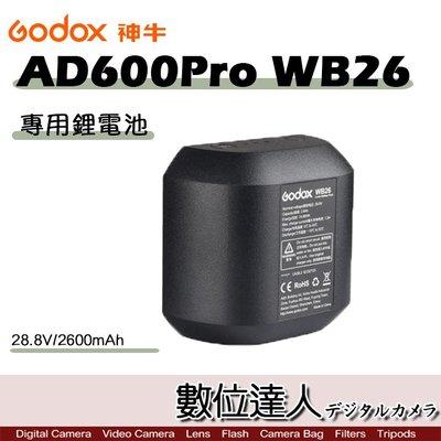 【數位達人】Godox 神牛 AD600Pro 專用鋰電池 WB26 28.8V 2600mAh 外拍 備用電池 閃光燈