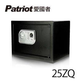 【皓翔】愛國者指紋型電子密碼保險箱 25ZQ