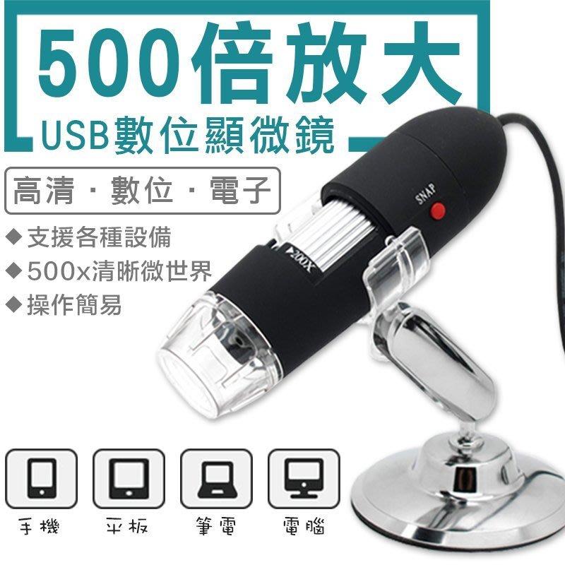 現貨台灣寄出🔥USB電子顯微鏡 可連續變焦500/1000倍 支援電腦/OTG手機 可測量拍照 放大鏡