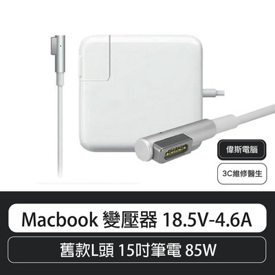 APPLE Macbook 變壓器  18.5V-4.6A  舊款L頭 15吋筆電 85W