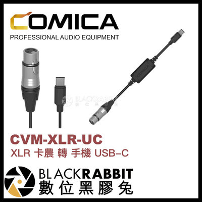 數位黑膠兔【 Comica CVM-XLR-UC XLR 卡農 轉 手機 USB-C 音頻轉接線 】 TYPE-C