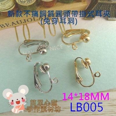 LB005【每對2個20元】14*18MM高品質不痛新款圓頭銅質帶掛夾式耳環(二色)☆五金DIY材料【簡單心意素材坊】