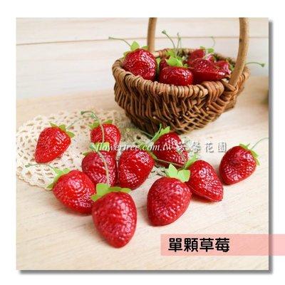 【☆芳馨花園☆】 人造水果-單顆草莓【F09114】櫥窗佈置.造景.會場佈置.花藝設計等