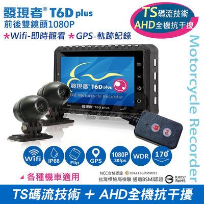 《實體店面》【贈32G卡+讀卡機】發現者 T6D+ 防水 行車記錄器 Wifi 雙鏡頭 T6 PLUS 機車 重機