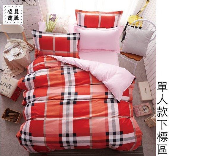 凌晨商社 // 可訂製 可拆賣 經典 紅色 學院風 格紋 新居落成 枕套被套 單人床包3件組下標區