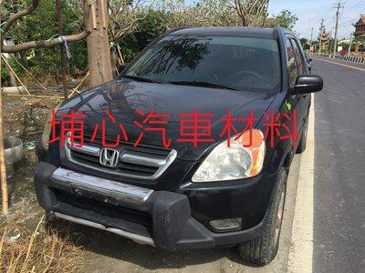 埔心汽車材料 報廢車 HONDA 本田 三陽 CRV 2 CR-V 4WD 2.0 四輪傳動款 2004 零件車 拆賣