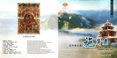 妙蓮華 CK-3501 葛陀的法音(一)施身法