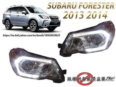 ╣小傑車燈精品╠ 全新 SUBARU FORESTER 森林人 2013 2014 導光條 R8 魚眼大燈