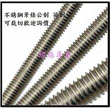 【請詢價下標】台灣製 不銹鋼螺絲 不鏽鋼牙條 304# 全牙螺絲 牙條 3D印表機 各尺寸裁切報價