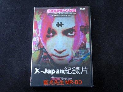 [DVD] - X-Japan紀錄片 Junk Story ( 睿客公司貨 ) - 日本視覺系文化始祖