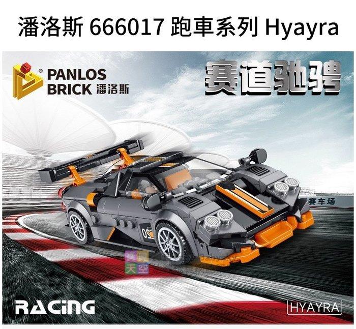 ◎寶貝天空◎【潘洛斯 666017 跑車系列 Hyayra】小顆粒,城市賽車,帕加尼,模型車,可與LEGO樂高積木相容