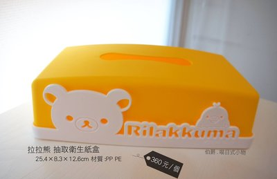 拉拉熊 抽取衛生紙盒  360元/個 ...