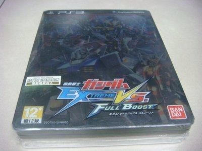 遊戲殿堂~PS3『機動戰士鋼彈 極限 VS 火力全開VSFB』亞版鐵盒版全新品