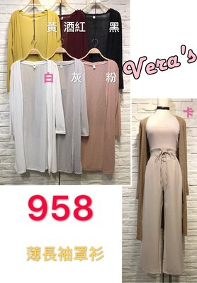 【Z0405-958】(現貨)薄長袖罩衫