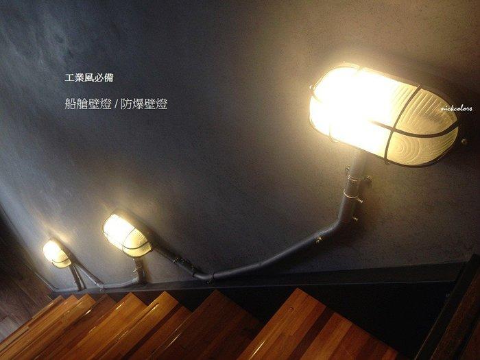 尼克卡樂斯~工業風船艙防爆壁燈 玄關燈 臥室壁燈 loft 設計款壁燈 餐廳燈 復古燈 樓梯燈服飾店 咖啡廳 造型燈飾