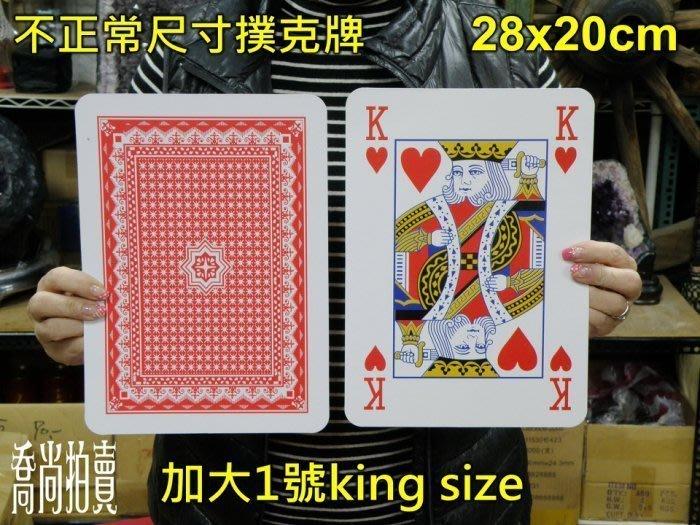 【喬尚拍賣】不正常尺寸撲克牌【加大1號】28x20cm約A4尺寸