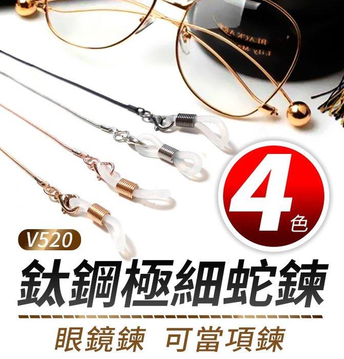 【傻瓜批發】(V520)鈦鋼極細蛇鍊眼鏡繩/老花眼鏡繩/太陽眼鏡眼鏡鏈/眼鏡鍊 網紅款可拆可當項鍊 板橋現貨