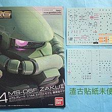 限郵寄中古說明書 $10一張+貼紙 RG MS-06F 量產型渣古 1/144 機動戰士高達 HG Gundam 元祖