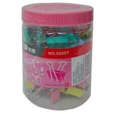SDI 手牌 彩色長尾夾 0245T 糖果罐/一筒72個入(定4) 寬25mm 225彩色長尾夾-順