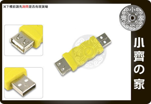小齊的家 全新 電腦線材 週邊專用 USB 公轉 USB母 M/F 公對母 延長 轉接頭 轉換頭