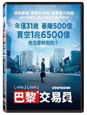 (全新未拆封)巴黎交易員 L'outsider DVD(得利公司貨)