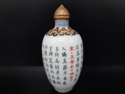 瓷鼻煙壺 清末 手工繪製 畫工精湛 落款咸豐年製+原裝蓋