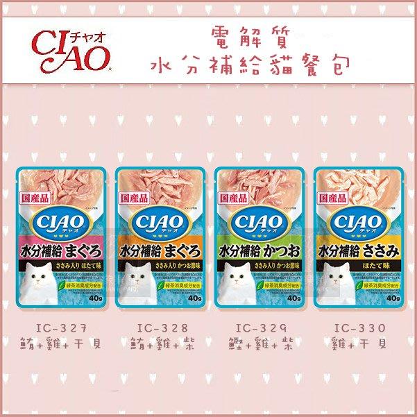 單包(CIAO巧餐包)電解質水分補給貓餐包。4種口味。40g。日本製