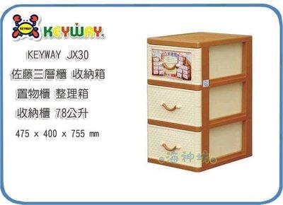 =海神坊=台灣製 KEYWAY JX30 佐藤三層櫃 收納箱 抽屜整理箱 分類置物箱 附輪 78L 2入1600元免運