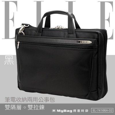 ELLE HOMME 公事包 黑色 多拉鍊袋夾層設計 筆電側背包 EL-74166A-02 得意時袋