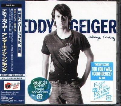 (甲上唱片) Teddy Geiger - Underage Thinking - 日盤+1BONUS  14Tracks