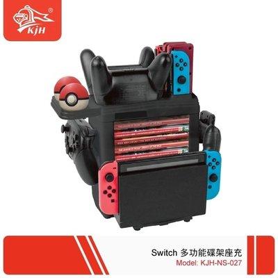 [哈GAME族] Switch多功能收納碟架 手柄充電底座NS座充pro手柄精靈球收納支架(KJH-NS027)